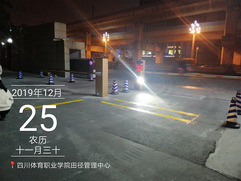 四川体育职业学院田径管理中心