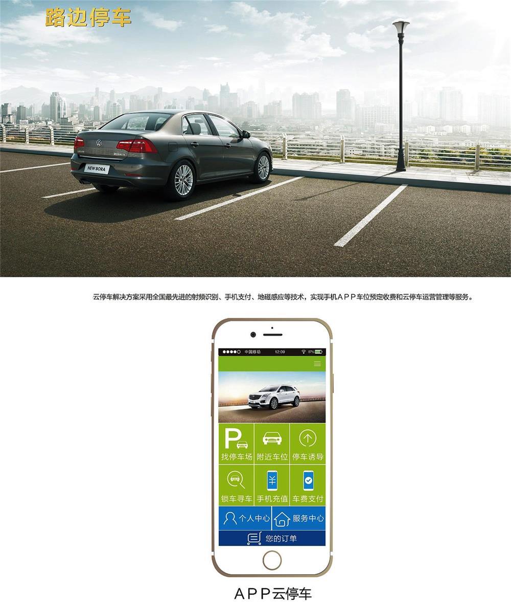 想知道四川智能云停车系统在极端的天气下是如何运行吗?