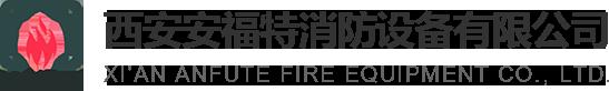 西安安福特消防设备有限公司