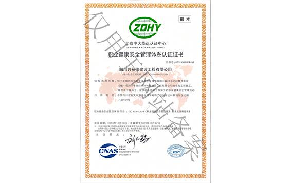 職業健康安全管理體係認證證書