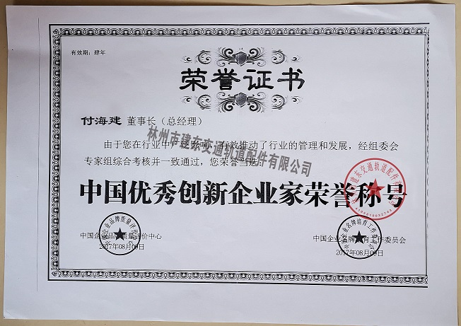 中国优秀创新企业家荣誉称号