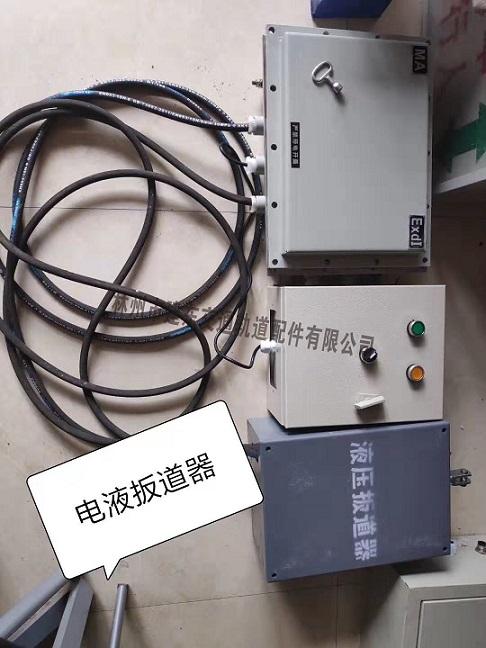 电动液压搬道器