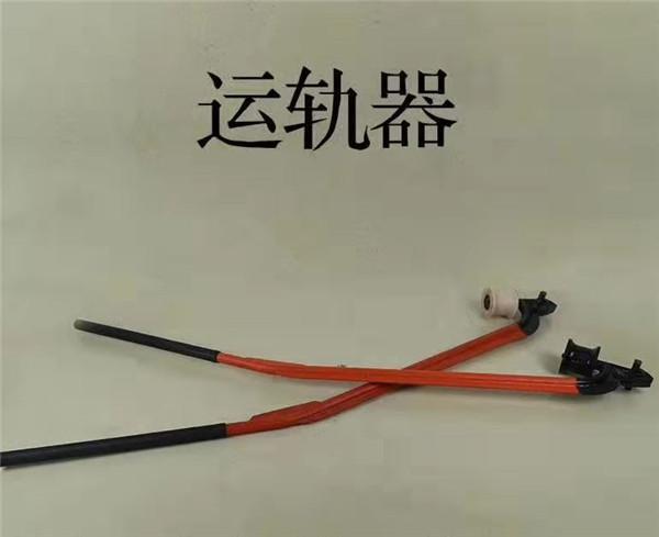 河南轨道工具量器-运轨器
