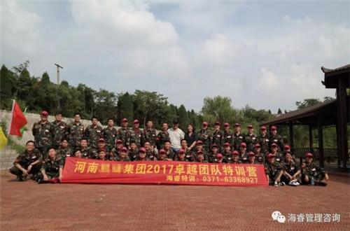 河南某集团拓展训练营