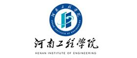 河南工程學院