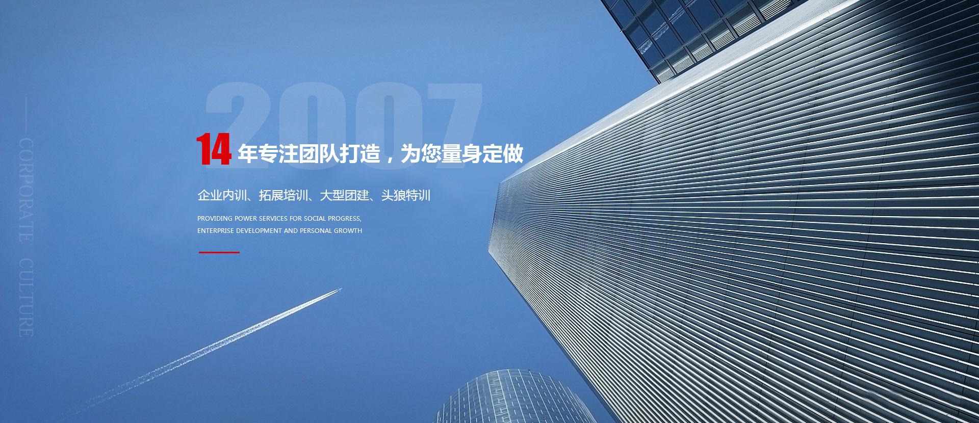 河南团队建设咨询公司