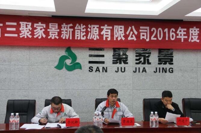 内蒙古三聚家景新能源有限公司