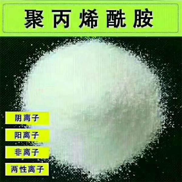 河南聚丙烯酰胺批发
