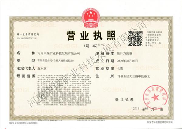 中煤礦業營業執照