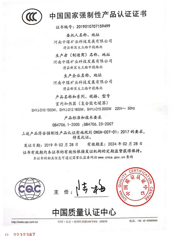 山西室内加热器认证证书