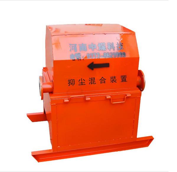 ZKYH-2抑尘混合装置