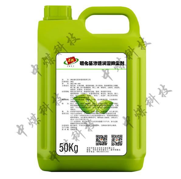 磁化基渗透润湿抑尘剂