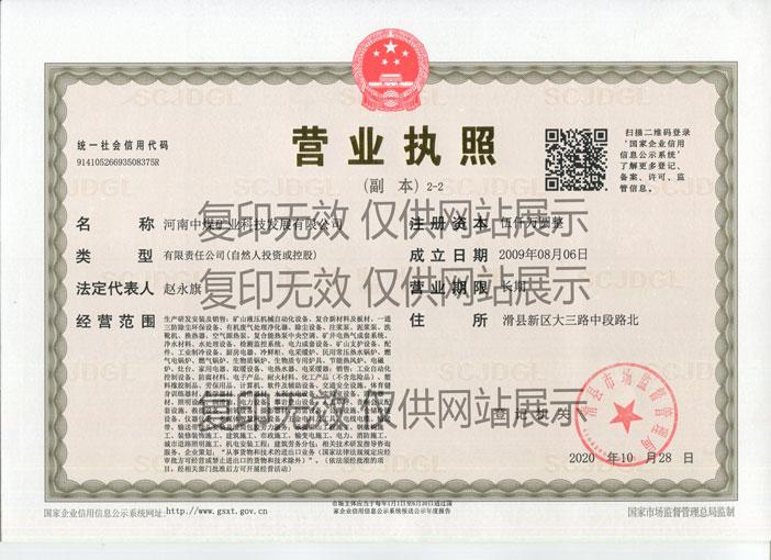 中煤矿业营业执照