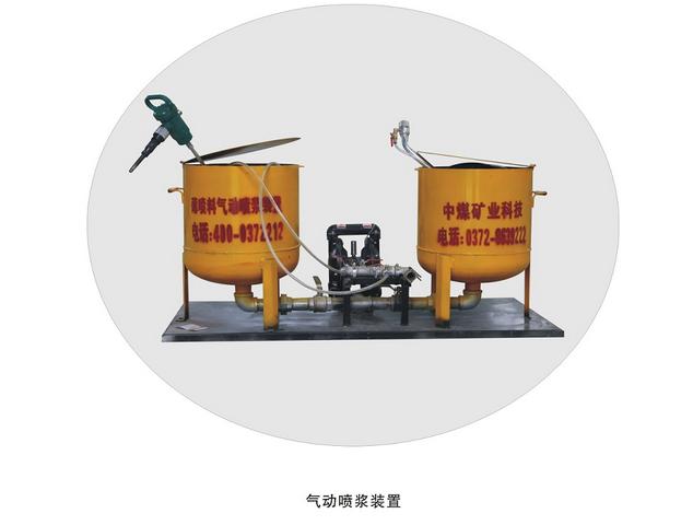 薄喷料气动喷浆装置