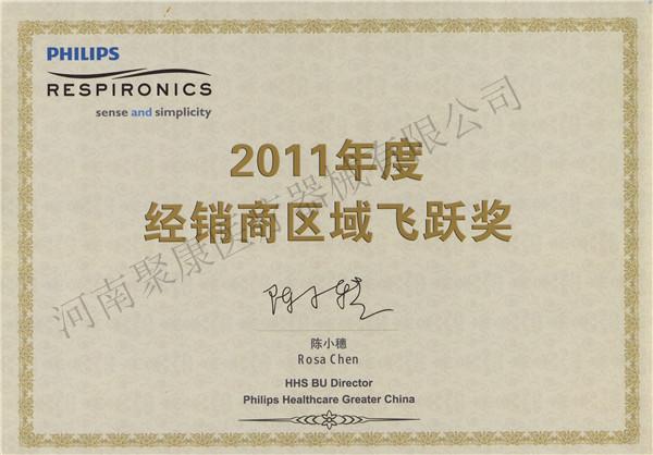 2011年度经销商区域飞跃奖