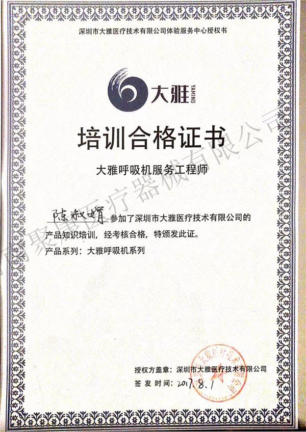 培训合格证书-大雅万博体育助手app下载服务工程师