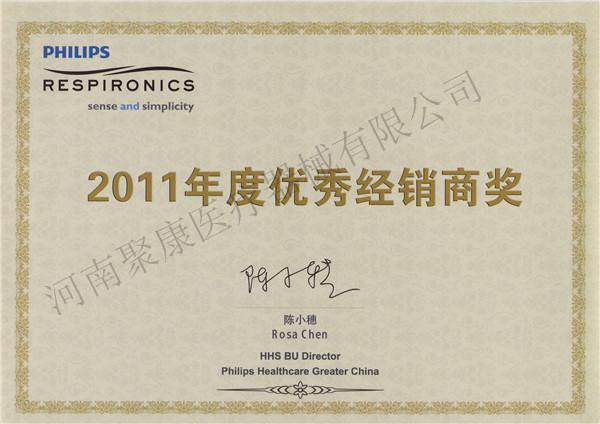 2011年度优秀经销商奖