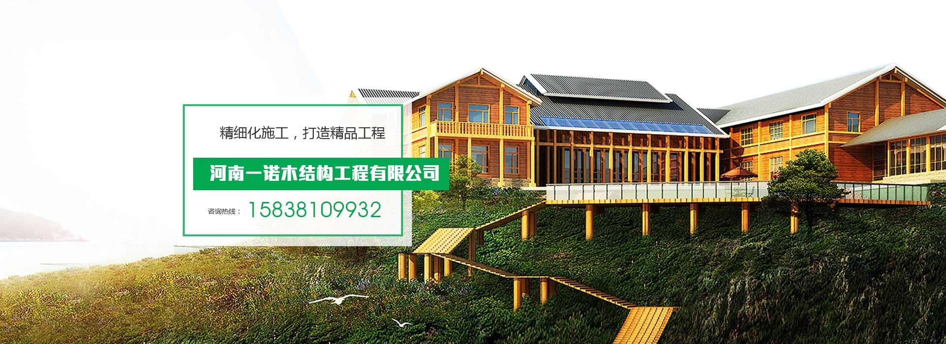 河南防腐木屋
