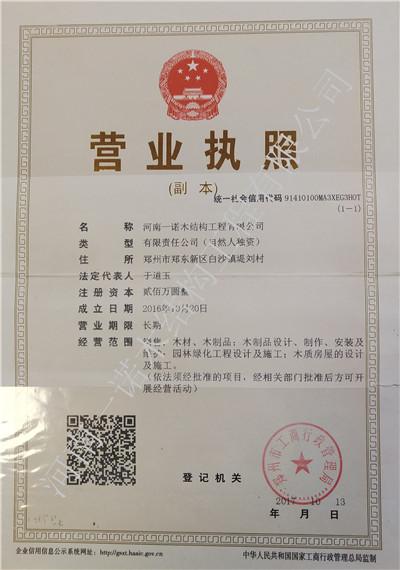 河南防腐木屋厂家营业执照