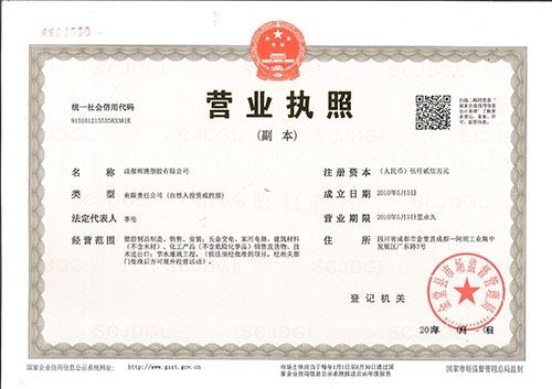 輝騰營業執照