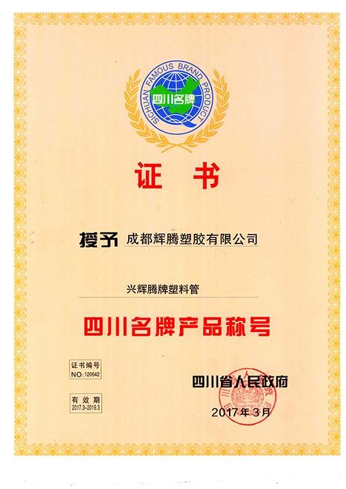 輝騰榮譽證書