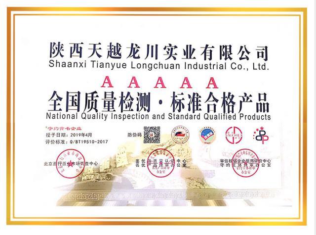AAAAA级全国质量检测.标准合格产品证书