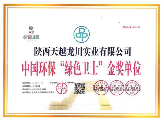 """中国环保""""绿色卫士""""金奖单位"""