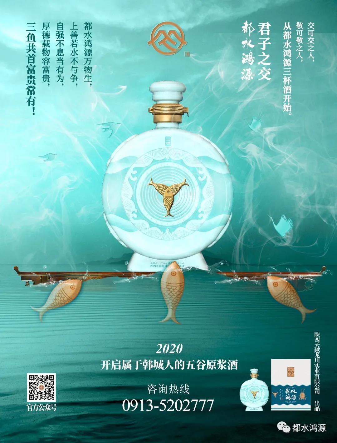 【都水鸿源】开启属于韩城人的五谷原浆酒