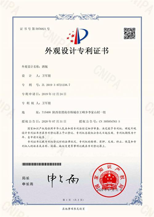 外观设计专利证书(酒瓶)