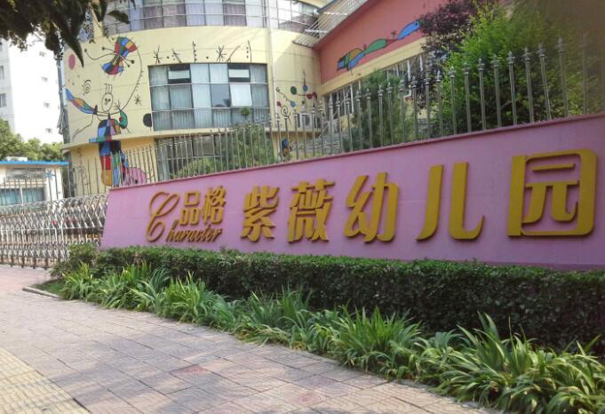 品格蒙特梭利企业管理服务有限公司紫薇幼儿园