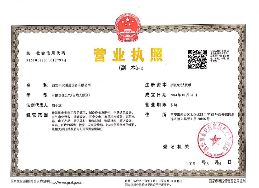 西安丰大暖通设备营业执照