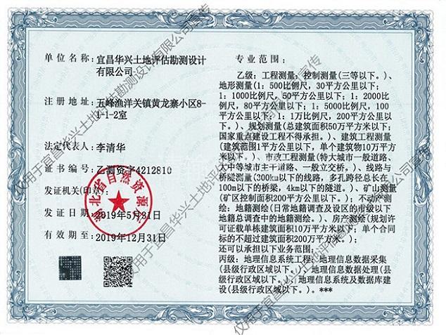 宜昌华兴勘测湖北亿博手机端app下载安装资质