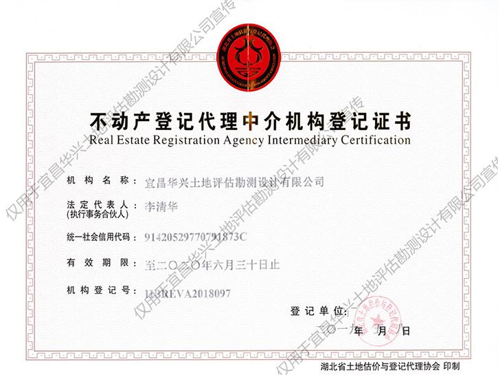 不动产登记代理中介机构登记证书