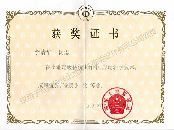 土地定级估价获奖证书