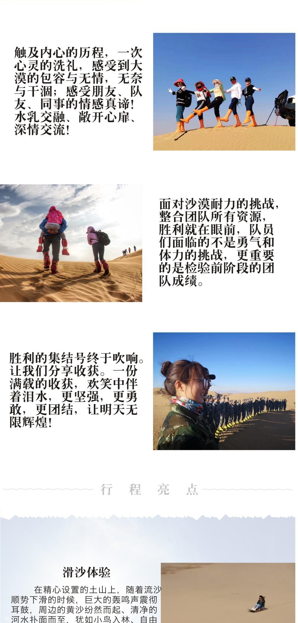库布齐沙漠徒步旅行