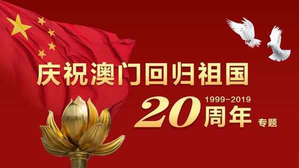 庆祝澳门回归祖国20周年