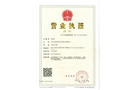 四川喷泉公司营业执照