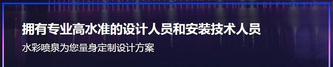 云南音乐喷泉设计