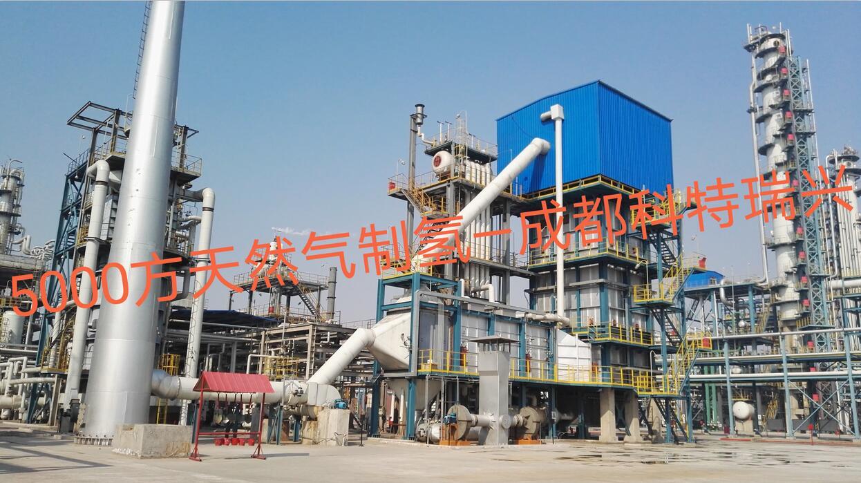 5000方天然气制氢工程案例