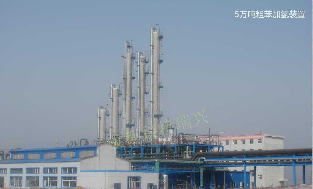 5万吨粗苯加氢装置