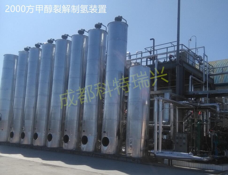 2000方甲裂制氢装置