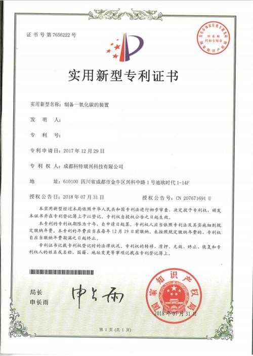 制备一氧化氮装置专利证书