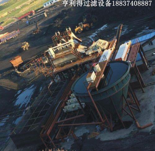 河南厢式压滤机与洗煤行业合作案例