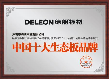 中国十大生态板品牌证书