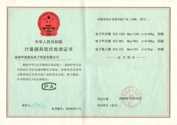 型式批准证书