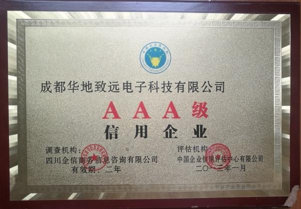 2013信用等级证书
