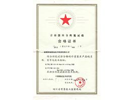 性能实验合格证书