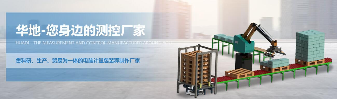 四川华地致远测控技术有限公司