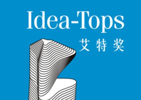 """本末设计陈海""""坊上人文景店""""一举斩获IDEA-TOP艾特奖、金外滩两项大奖"""