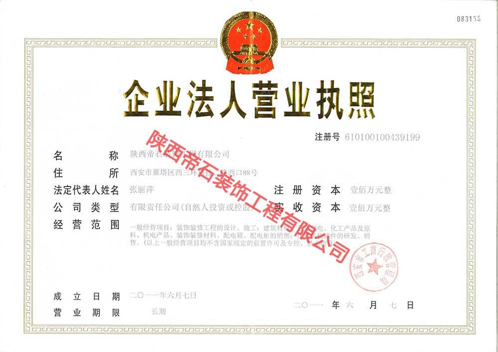 陕西帝石装饰工程有限公司营业执照
